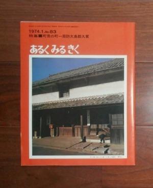 あるくみるきく 1974.1.No.83
