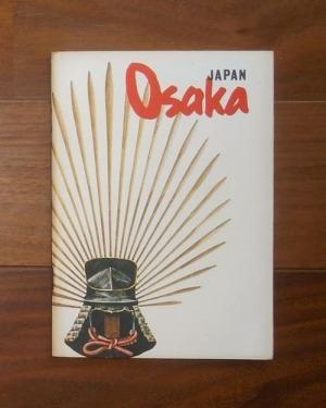 JAPAN OSAKA(1970)