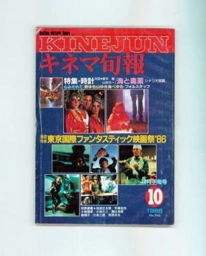 キネマ旬報 1986年10月下旬号 No.946 ; 特集 東京国際ファンタスティック映画祭'86