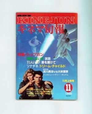 キネマ旬報 1986年11月上旬号 No.947