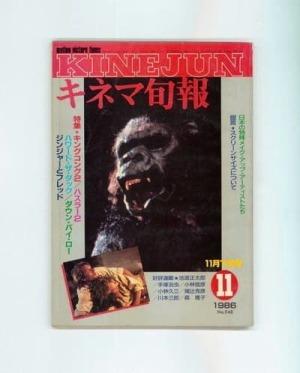 キネマ旬報 1986年11月下旬号 No.948