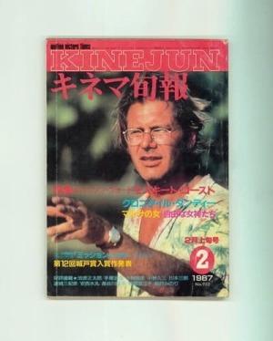 キネマ旬報 1987年2月上旬号 No.953 ; 特集 モスキート・コースト