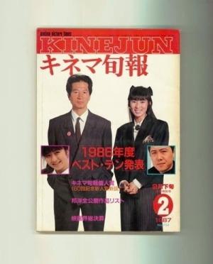 キネマ旬報 1987年2月下旬決算特別号 No.954