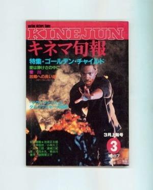 キネマ旬報 1987年3月上旬号 No.955
