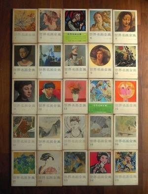 世界名画全集全25巻(原始の絵画~今日の世界絵画)1959-1965