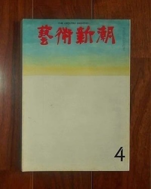 芸術新潮 1971年4月号 ; 特集=第3回「日本芸術大賞」〔ほか〕