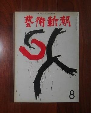 芸術新潮 1971年8月号 ; 特集=現代芸術への告発〔ほか〕