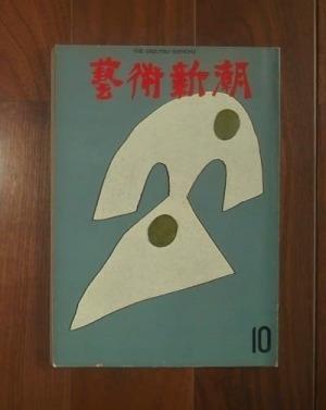 芸術新潮 1971年10月号