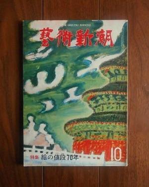 芸術新潮 1980年10月号 ; 特集=絵の値段70年ほか
