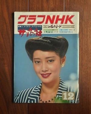 グラフNHK(1980.12); ドラマスペシャル「ザ・商社」ほか