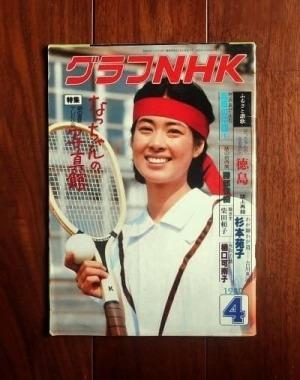 グラフNHK(1980.4) ; 朝の連続小説「なっちゃんの写真館」ほか