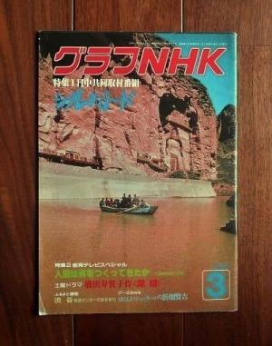グラフNHK(1980.3) ; 日中共同取材番組「シルクロード」ほか