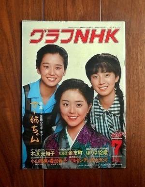 グラフNHK(1979.7); マー姉ちゃん他