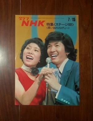 グラフNHK(1972.7/15); 特集<ステージ101><思い出のメロディ>ほか