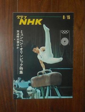 グラフNHK(1972.8/15)