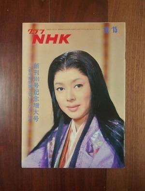 グラフNHK(1972.10/15); 創刊300号記念増大号‐<新・平家物語><若いこだま>ほか