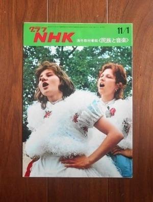 グラフNHK(1972.11/1)