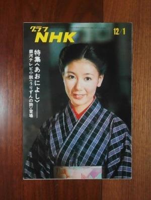 グラフNHK(1972.12/1); 特集<あおによし>、銀河テレビ小説<うりずんの詩>登場ほか