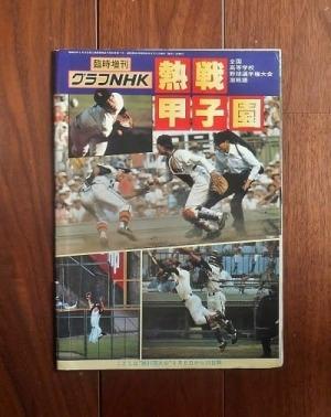 臨時増刊グラフNHK: 昭和54(1979)年8月