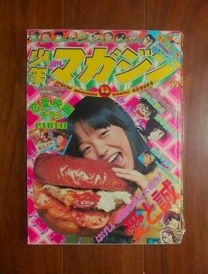週刊少年マガジン13号(1976年3月28日号)ほか