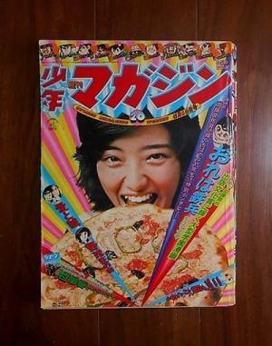 週刊少年マガジン20号(1976年5月16日号)