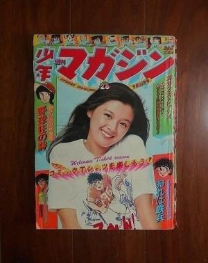 週刊少年マガジン28号(1976年7月11日号)