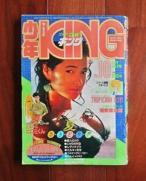 週刊少年KING10号(1984年5月25日号)