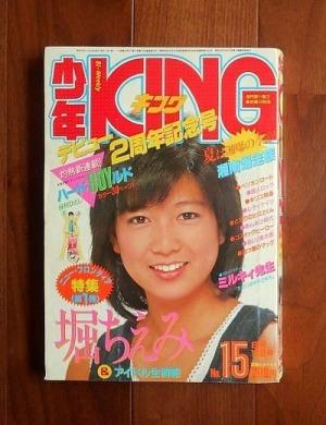 週刊少年KING 15号(1984年8月10日号)