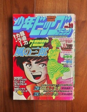 少年ビッグコミックNo.20(1980年10月24日号)ほか