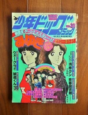 少年ビッグコミックNo.23(1980年12月12日号)ほか