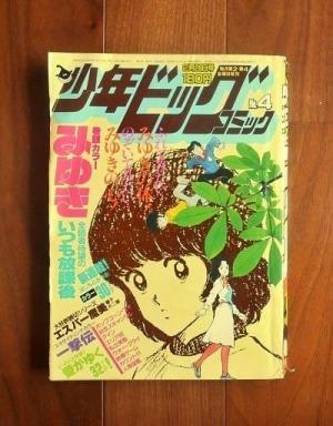 少年ビッグコミックNo.4(1982年2月26日号)