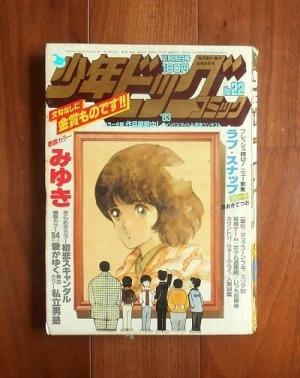 少年ビッグコミックNo.22(1982年11月28日号)