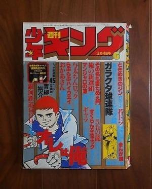週刊少年キング6号(1980年2月4日号)ほか