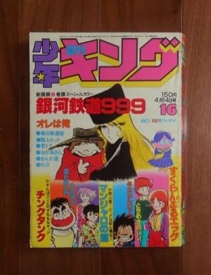 週刊少年キング16号(1980年4月14日号)