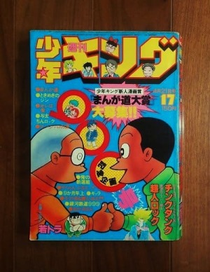 週刊少年キング17号(1980年4月21日号)
