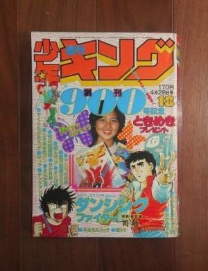 週刊少年キング18号(1980年4月28日号)ほか