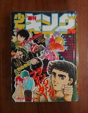 週刊少年キング20号(1980年5月12日号)