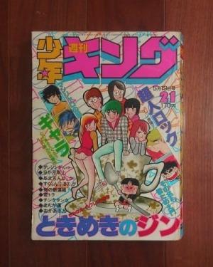 週刊少年キング21号(1980年5月19日号)ほか