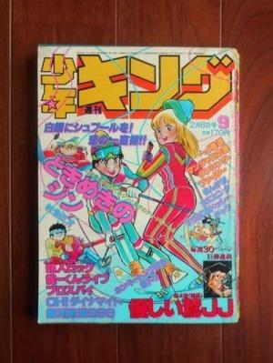 週刊少年キング9号(1981年2月6日号