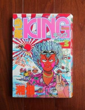 少年KING3号(1984年2月10日号)ほか