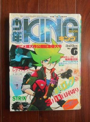 少年KING6号(1984年3月23日号)