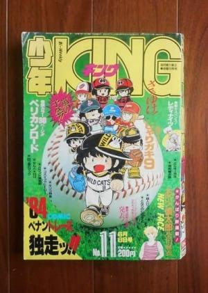 少年KING11号(1984年6月8日号)ほか