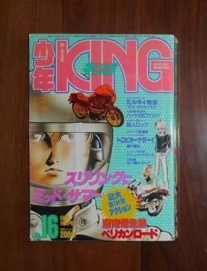 少年KING16号(1984年8月24日号)