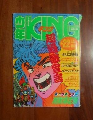 少年KING22号(1984年11月23日号)