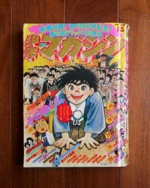 週刊少年マガジン5・6号(1976年2月1・8日号)ほか