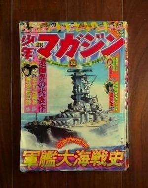 週刊少年マガジン12号(1976年3月21日号)