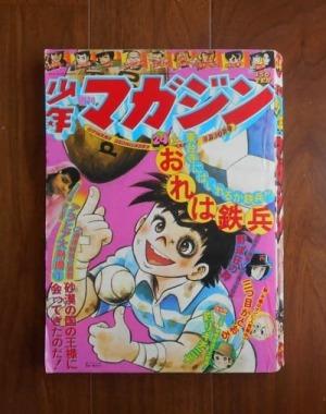 週刊少年マガジン24号(1976年6月13日号)ほか