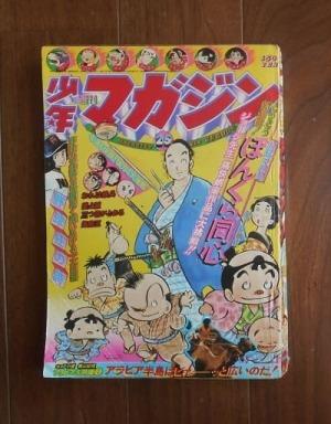 週刊少年マガジン25号(1976年6月20日号)