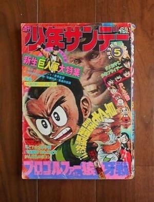 週刊少年サンデー5号(1975年2月2日号)ほか