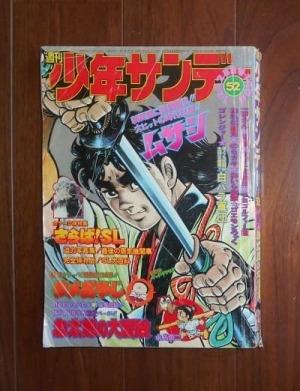 週刊少年サンデー52号(1975年12月28日号)
